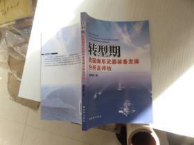 转型期美国海军武器装备发展分析及评估