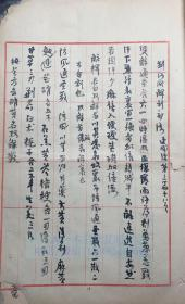 中医古籍手抄本 9