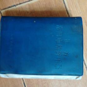 北方常用中草药手册 (64开塑皮本,人民卫生出版社1971年一版一印)