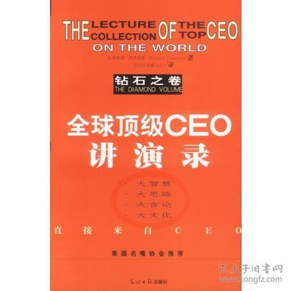 全球顶级CEO讲演录.钻石之卷