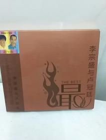 李宗盛与录冠廷  CD歌碟