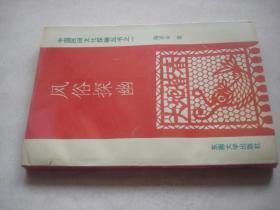 风俗探幽【中国民间文化探幽丛书】