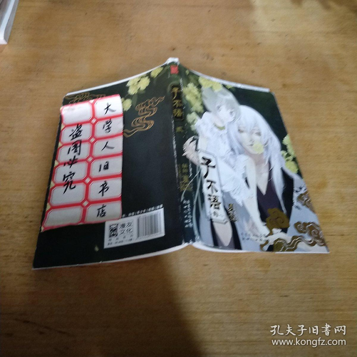 子不语(1,2)