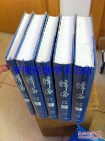 【辞海】全五册【第六版彩图本】2011年版原箱