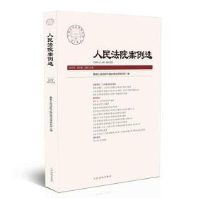 《人民法院案例选2018年第6辑(总第124辑)》