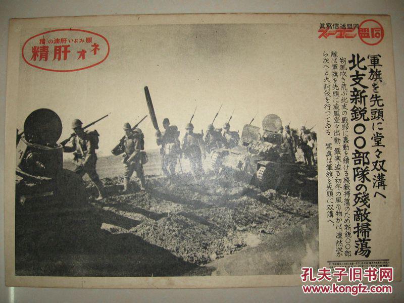 日本侵华罪证 1938年同盟写真特报  北支新锐部队在江苏双沟镇扫荡残余敌军