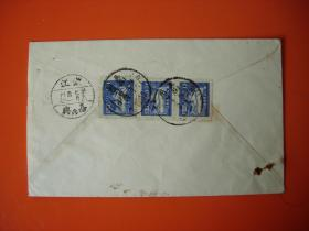 华东邮政 交通图 实寄封.