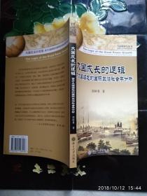 大国成长的逻辑:西方大国崛起的国际政治社会学分析