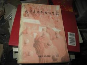 藏语系佛教念诵集
