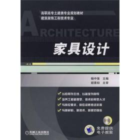 高职高专土建类专业规划教材(建筑装饰工程技术专业):家具设计