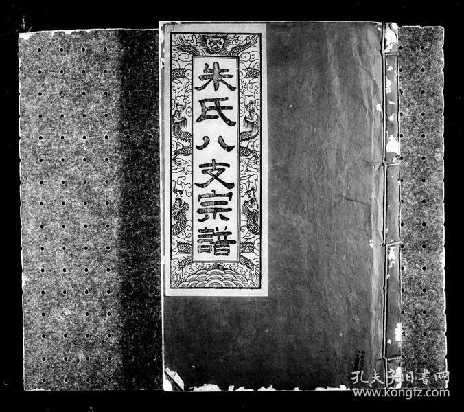江西盱眙朱氏八支宗谱(十五册民国己巳年朱兆藩修)