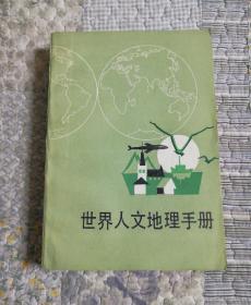 世界人文地理手册(修订版丿