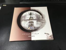 长郡之歌 长郡中学建校110周年纪念册 (纪念邮册)具体邮资看图片