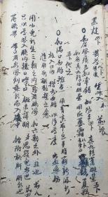 中医古籍手抄本 10