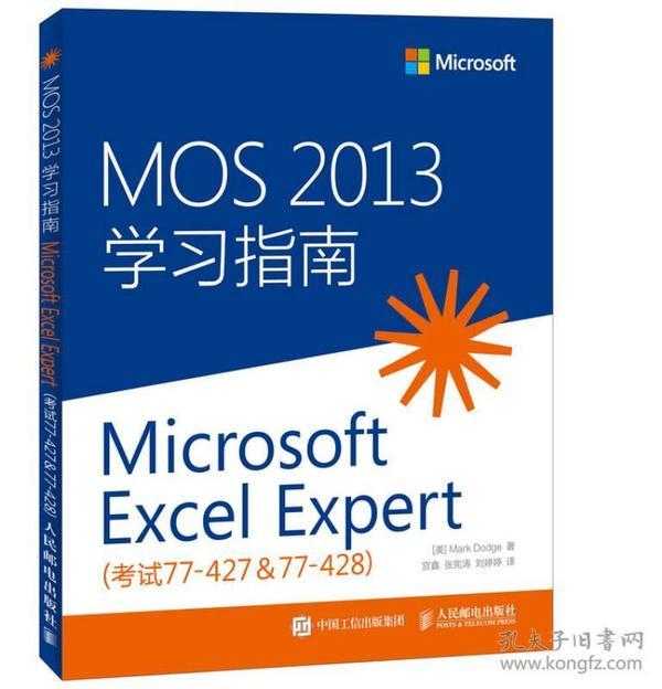 MOS 2013学习指南 Microsoft Excel Expert-(考试77-427&77-428)