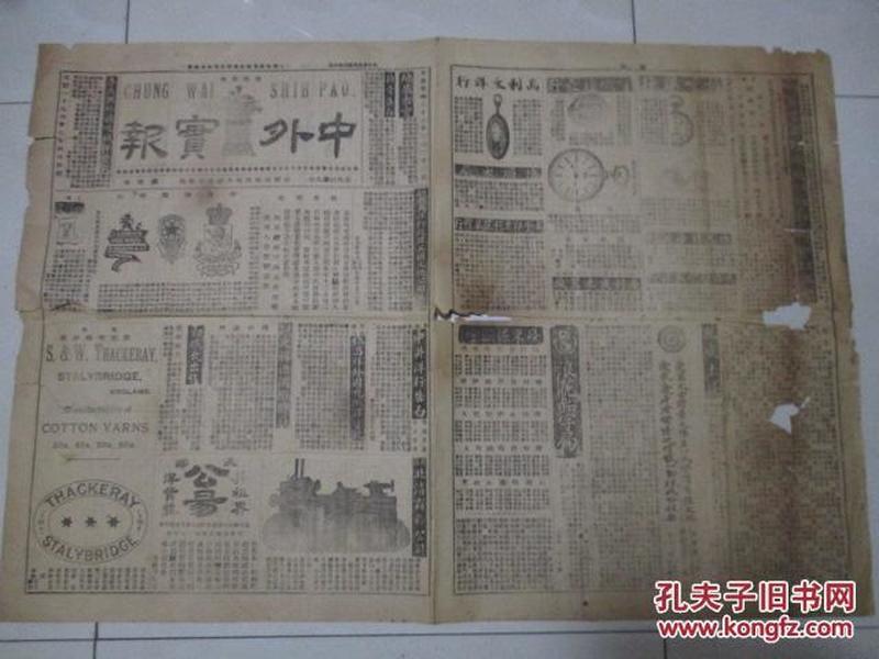 光绪32年 第909号   《中外实报》 有保险等广告  早期天津本土报纸