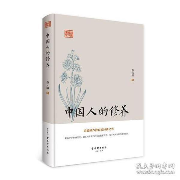 鸿儒国学讲堂—中国人的修养9787554610688
