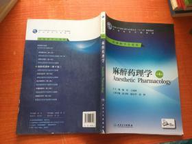 麻醉药理学(第4版)供麻醉学专业用 正版
