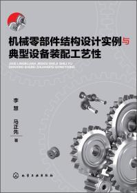 機械零部件結構設計實例與典型設備裝配工藝性