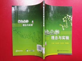 绿色化学理念与实验