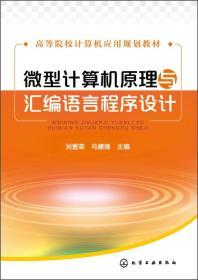 微型计算机原理与汇编语言程序设计/高等院校计算机应用规划教材