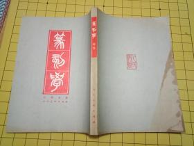 稀缺艺术资料书《篆刻学》---邓散木 著、人民美术出版社、1979年一版9品
