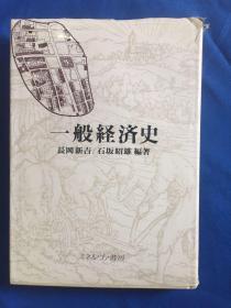 一般经济史 日文版