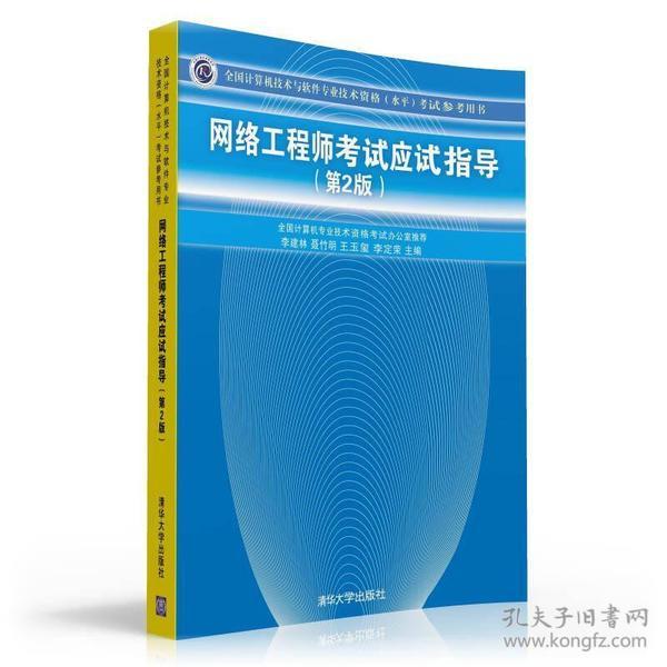 网络工程师考试应试指导-(第2版)