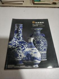北京保利第十二期精品拍卖会 中国陶瓷