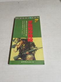 世纪军武图解主题百科:步枪和冲锋枪