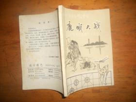 鹿城大战(81年全国象棋个人联赛)