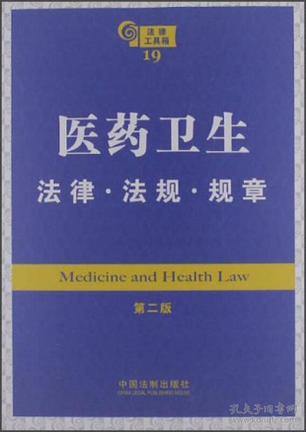 医药卫生法律、法规、规章