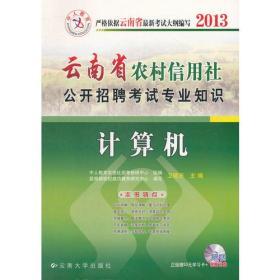 中人版2013云南省农村信用社公开招聘考试专业知识:计算机