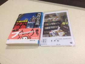 日文原版: 十津川警部 アキバ戦争   【存于溪木素年书店】