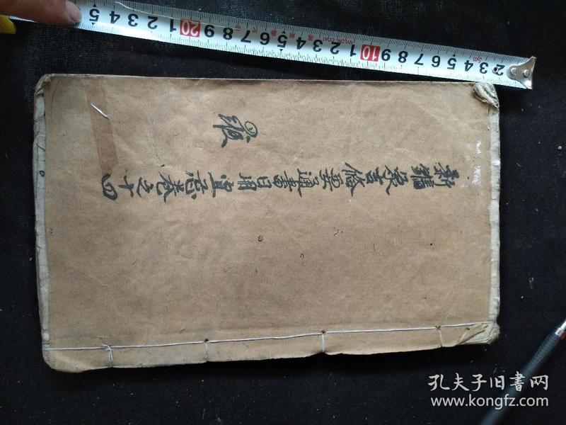 手抄本――绘图象吉通书