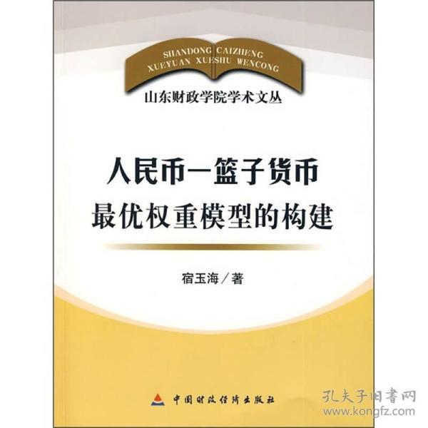 山东财政学院学术文丛:人民币一篮子货币最优权重模型的构建
