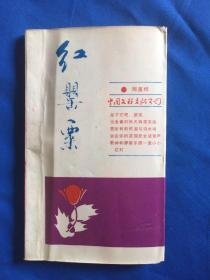 红罂粟【签赠本】