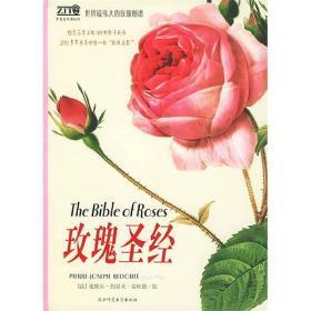 玫瑰圣經:世界最偉大的玫瑰圖譜(私藏)(精裝)