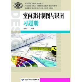 室内设计制图与识图习题册