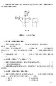 车工工艺与技能训练习题册-(第二版)