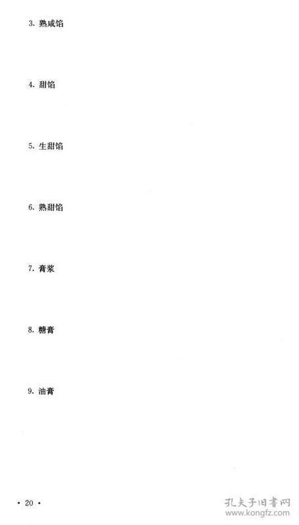 面点技术习题册-(第三版)