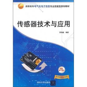 高职高专电气及电子信息专业技能型规划教材·传感器技术与应用