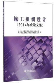 施工组织设计-(2014年度论文集)