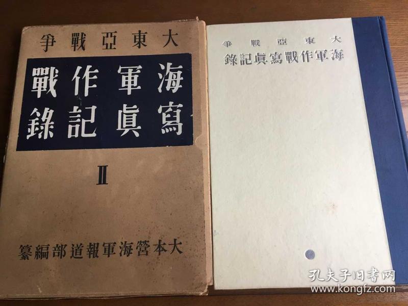 (孔网最低价)侵华史料1943年《大东亚战争海军作战写真记录》—【第二辑】