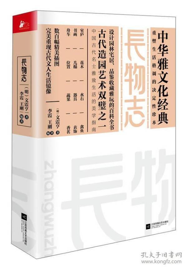 9787539980898长物志-中华雅文化经典