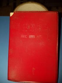 毛主席诗词歌曲选(64开)
