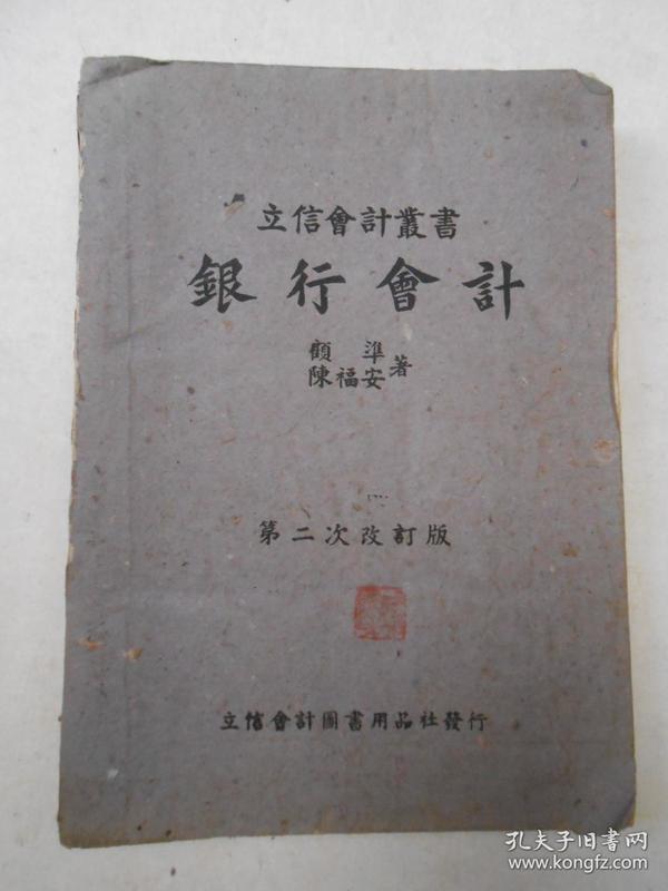 立信会计丛书 银行会计【第二次改订版】