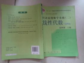 高等学校文科教材·经济应用数学基础:线性代数(第四版)