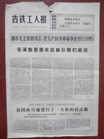 吉铁工人报1976年9月28日毛主席语录《按既定方针办》池恒《毛泽东思想永远指引我们前进》我国成功地进行了一次新的核试验,吉林铁路局悼念毛主席