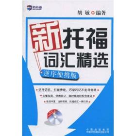 《新托福词汇精选:逆序便携版》(附赠MP3)--新航道英语丛书